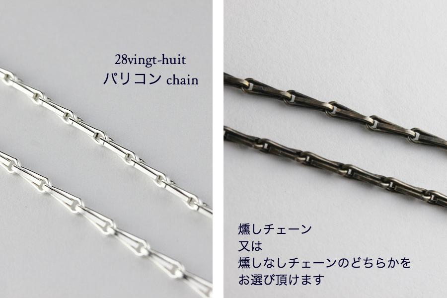ヴァンユイット バリコン チェーン ネックレス シルバー メンズ,28vingt-huit Chain Necklace Silver Mens