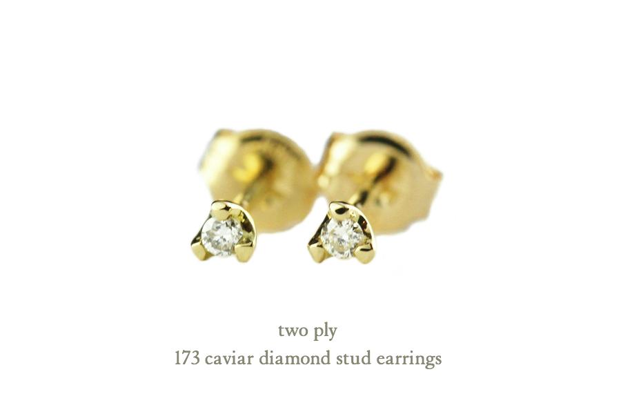 two ply 173 Caviar Diamond Stud Earrings K18,トゥー プライ 一粒ダイヤ シンプル 華奢ピアス 18金