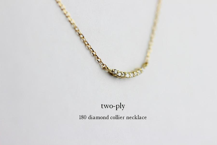 two ply 180 Diamond Collier necklace K18,トゥー プライ ダイヤモンド コリアー 横並びダイヤ 華奢ネックレス 18金