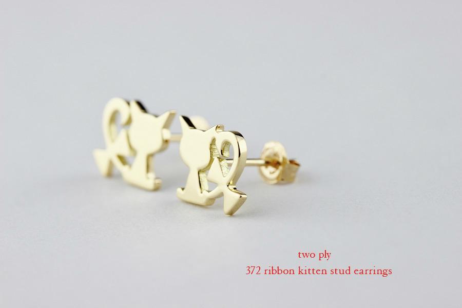 トゥー プライ キトゥン ネコ スタッド ピアス 18金,two ply 372 Ribbon Kitten Stud Earrings K18