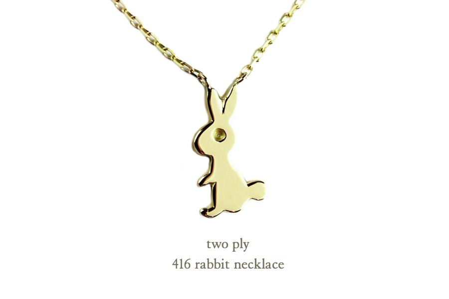 トゥー プライ 416 ラビット ウサギ ネックレス 18金,two ply Rabbit Necklace K18