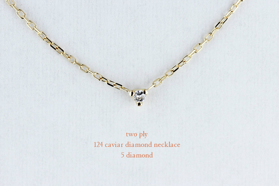 two ply 124 caviar diamond necklace,ステーション ダイヤ 華奢 ネックレス,トゥー プライ,K18,ゴールド