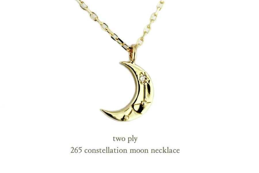 トゥー プライ 265 コンステレーション 星座 ムーン 月 ネックレス 18金,two ply Constellation Moon Necklace K18