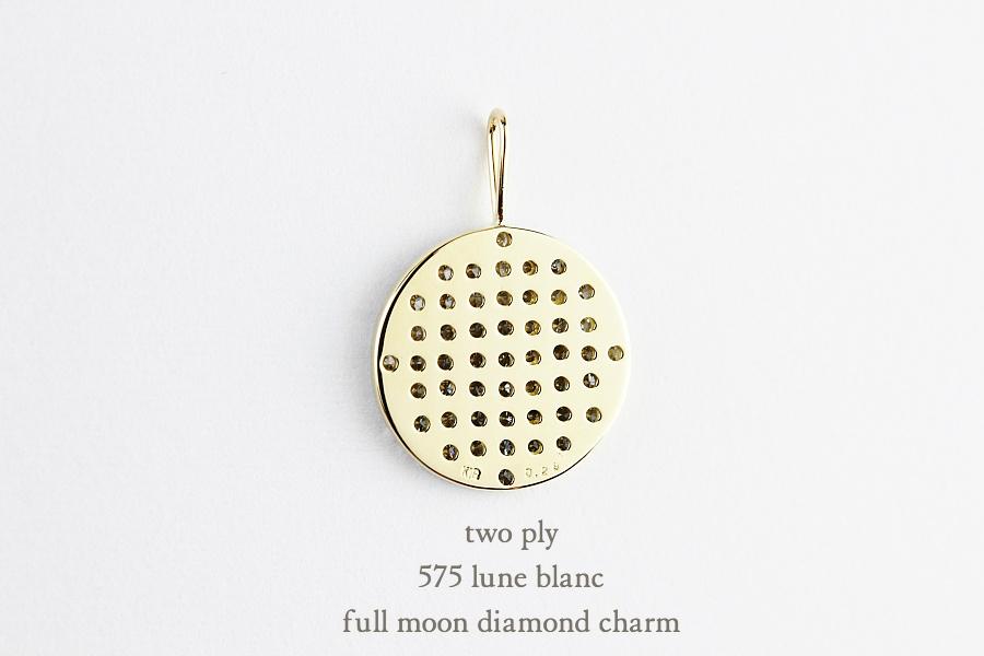 トゥー プライ 575 満月 ダイヤモンド チャーム ペンダントトップ 18金,two ply Full Moon Diamond Charm K18