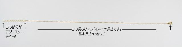 les desseins de DIEU レデッサンドゥデュー アンクレットのチェーンの長さ、測り方