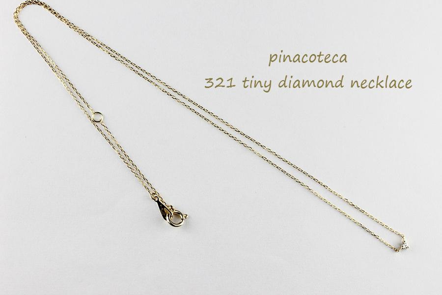 pinacoteca 321 Tiny Diamond Necklace K18,ピナコテーカ 一粒ダイヤ 華奢ネックレス 18金 重ね付け