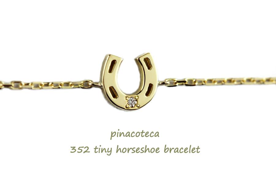 pinacoteca 352 Tiny Horseshoe Bracelet K18,華奢ブレスレット バテイ ホースシュー 18金,ピナコテーカ ブレスレット