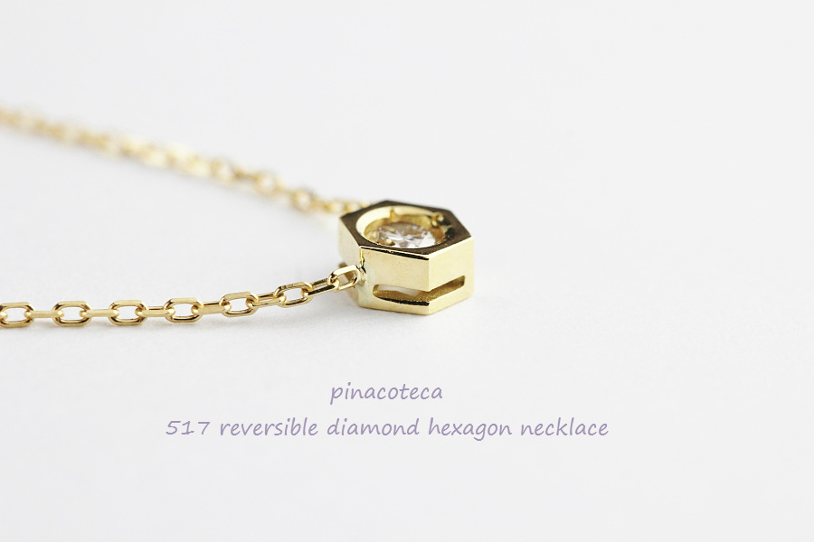 pinacoteca 517 Solitaire Diamond Hexagon Necklace,ピナコテーカ 一粒ダイヤ ロクボウセイ 六角形 華奢 ネックレス K18