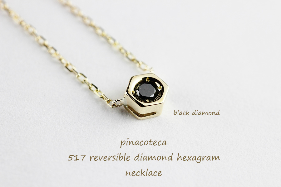 ピナコテーカ 517 六角形 一粒ダイヤモンド ロクボウセイ ネックレス 18金,pinacoteca Hexagon Diamond Hexagram Necklace K18