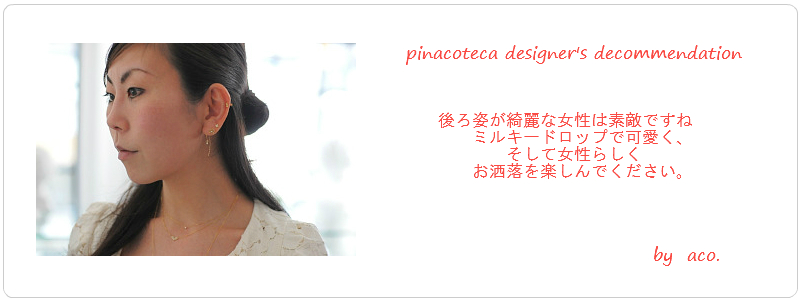 pinacoteca 597P-M Milky Drop M Pearl Stud Earrings K18,パールキャッチ 一粒パールピアス 18金 ピナコテーカ