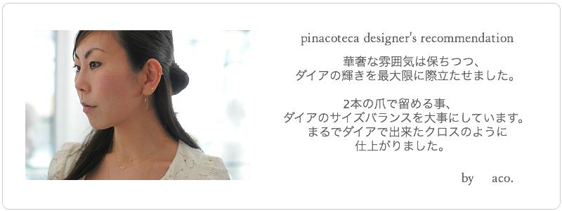 pinacoteca 617 トウィンクル ダイヤモンド クロス 華奢ネックレス K18,ピナコテーカ Twinckle Diamond Necklace 18金