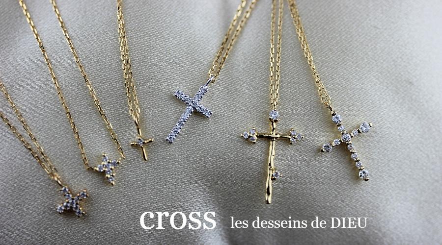 レデッサンドゥデュー 華奢クロス ネックレス 商品一覧