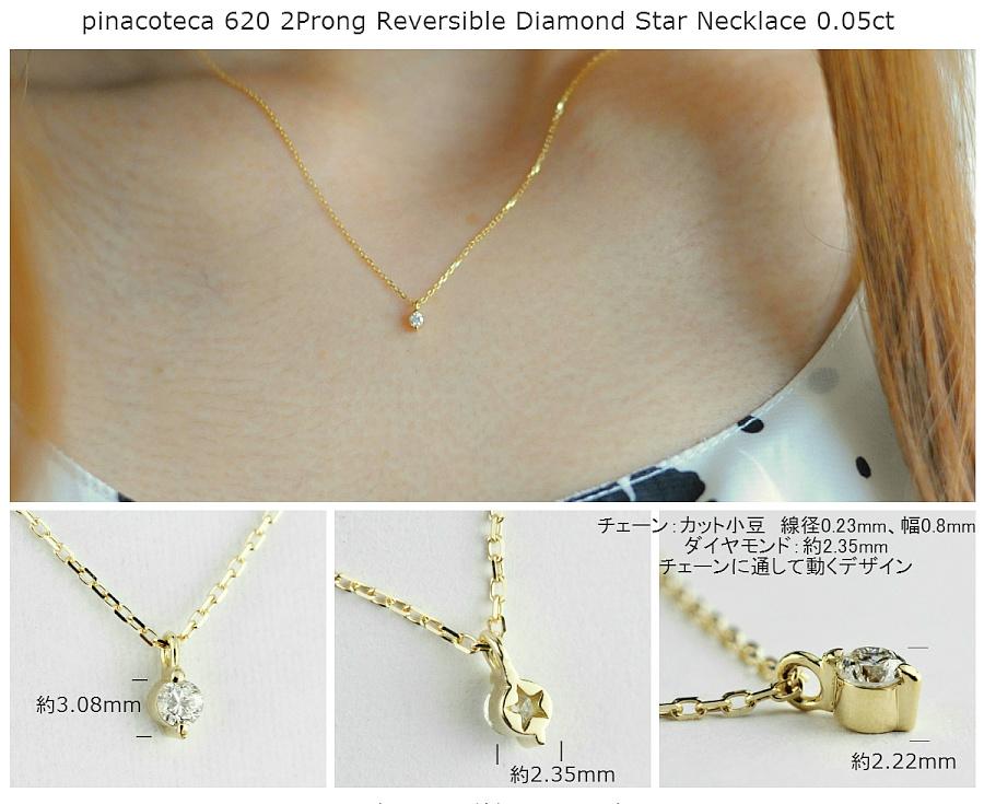 ピナコテーカ 620 一粒ダイヤ 華奢 ネックレス 2点留め スター 18金,pinacoteca Solitaire Diamond Star Necklace K18