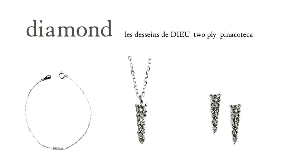 レデッサンドゥデュー 華奢 ダイヤモンド ジュエリー 商品一覧