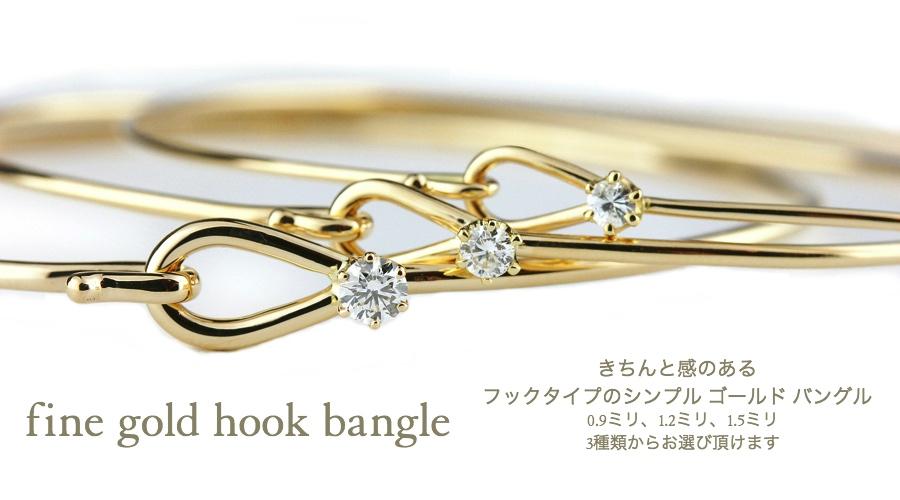 レデッサンドゥデュー フック ゴールド バングル 華奢 プレゼント ブランド 18金,les desseins de DIEU Fine Gold Hook Bangle K18