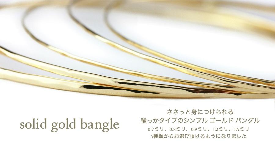 レデッサンドゥデュー ソリッド ゴールド バングル 華奢 プレゼント お薦め ブランド 18金,les desseins de DIEU Solid Gold Bangle K18