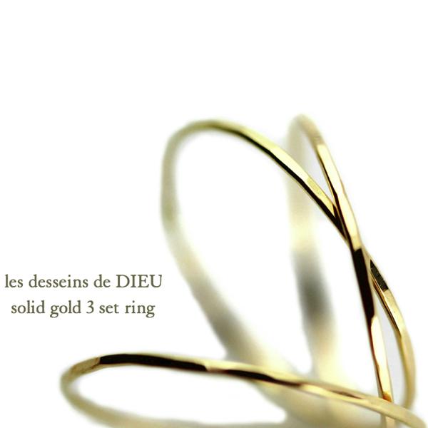 レデッサンドゥデュー ソリッド ゴールド 3本セット 華奢リング 人気ランキング プレゼント ジュエリー 18金