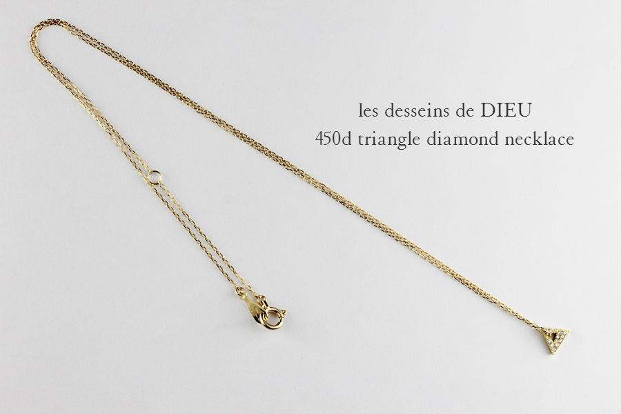 les desseins de DIEU 450D Triangle Diamond Necklace レデッサンドゥデュー トライアングル ダイヤモンド ネックレス