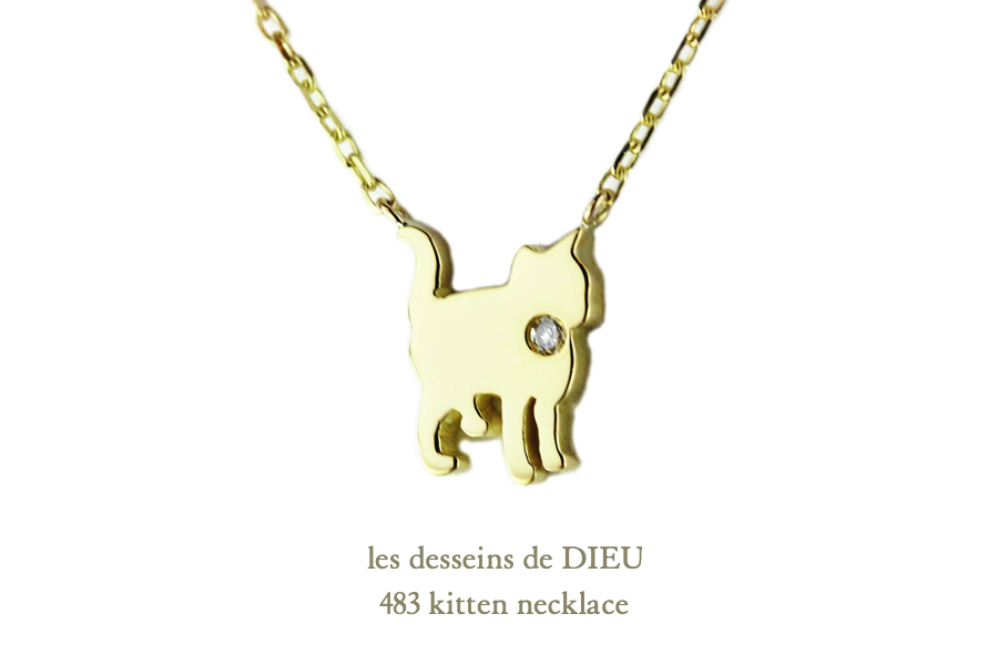 レデッサンドゥデュー 483 ネコ キャット キトゥン ネックレス 18金,les desseins de DIEU Kitten Necklace K18
