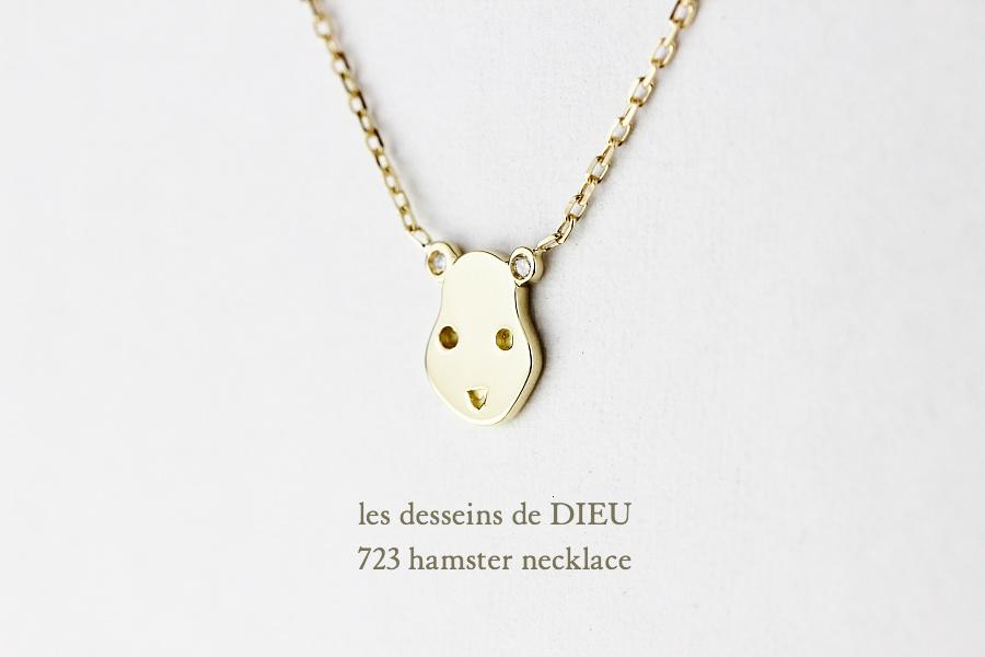 レデッサンドゥデュー 723 ハムスター ネックレス18金,les desseins de DIEU 723 Hamster Necklace K18