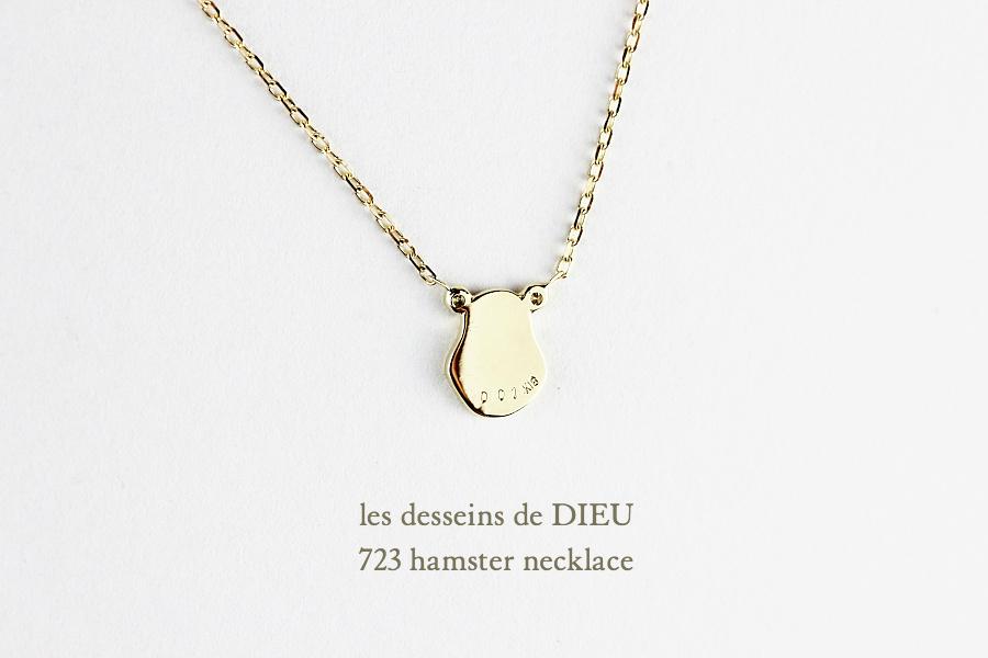 lレデッサンドゥデュー 723 ハムスター ネックレス18金,les desseins de DIEU 723 Hamster Necklace K18