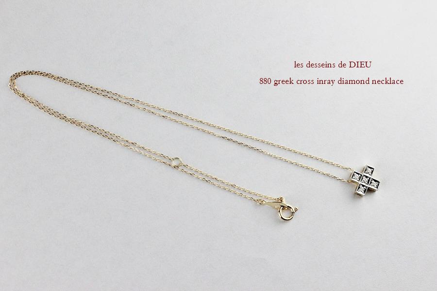 レデッサンドゥデュー 880 グリーク クロス ダイヤモンド ネックレス 18金,les desseins de dieu Greek Cross Diamond Necklace K18