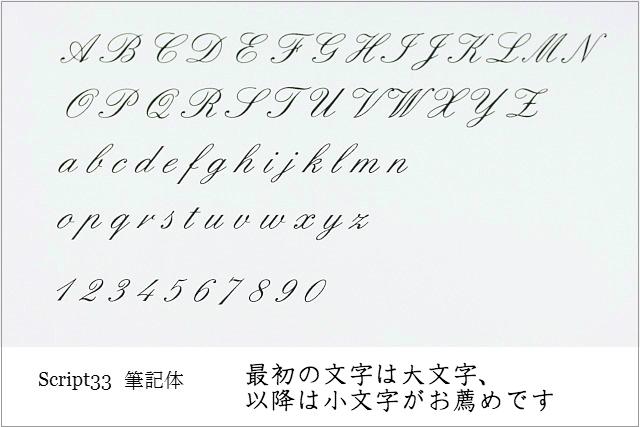 フォント 筆記体