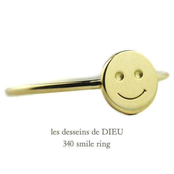 同シリーズ les desseins de DIEU レデッサンドゥデュー スマイル リング