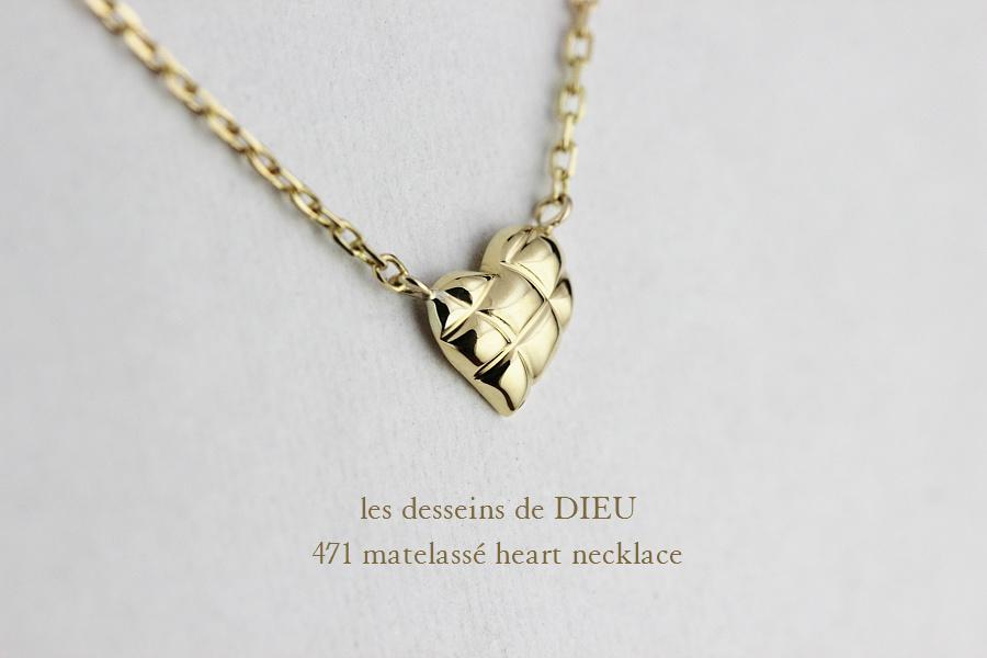 レデッサンドゥデュー 471 マトラッセ ハート ネックレス 18金,les desseins de DIEU Matelassé Heart Necklace K18