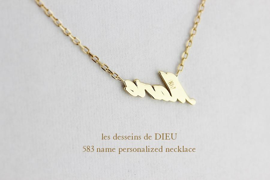 レデッサンドゥデュー 583 ネーム パーソナライズド オーダー ネックレス 18金,les desseins de DIEU Name Necklace K18