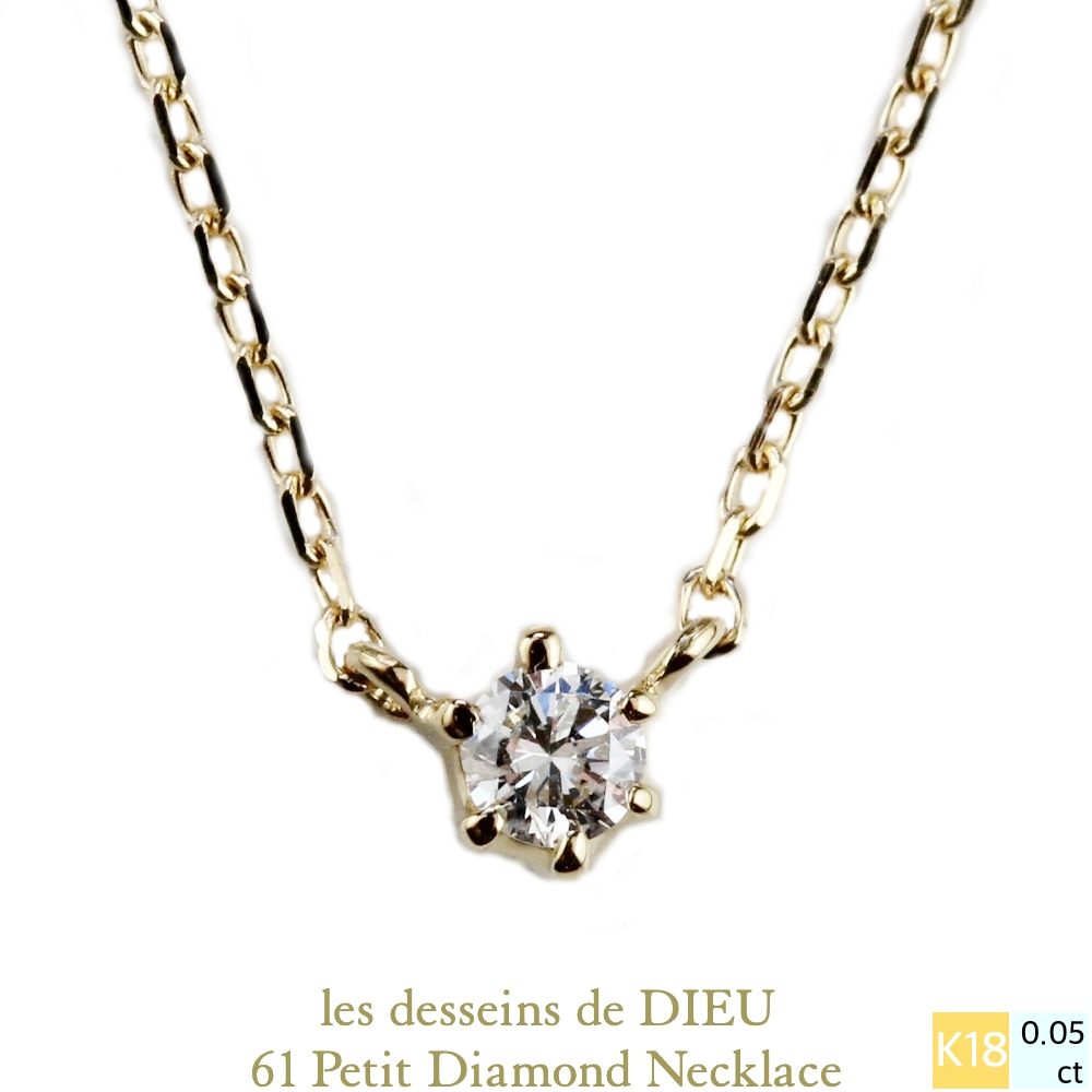 レデッサンドゥデュー 61 6本爪 一粒ダイヤモンド ネックレス 人気ランキング プレゼント ジュエリー 18金