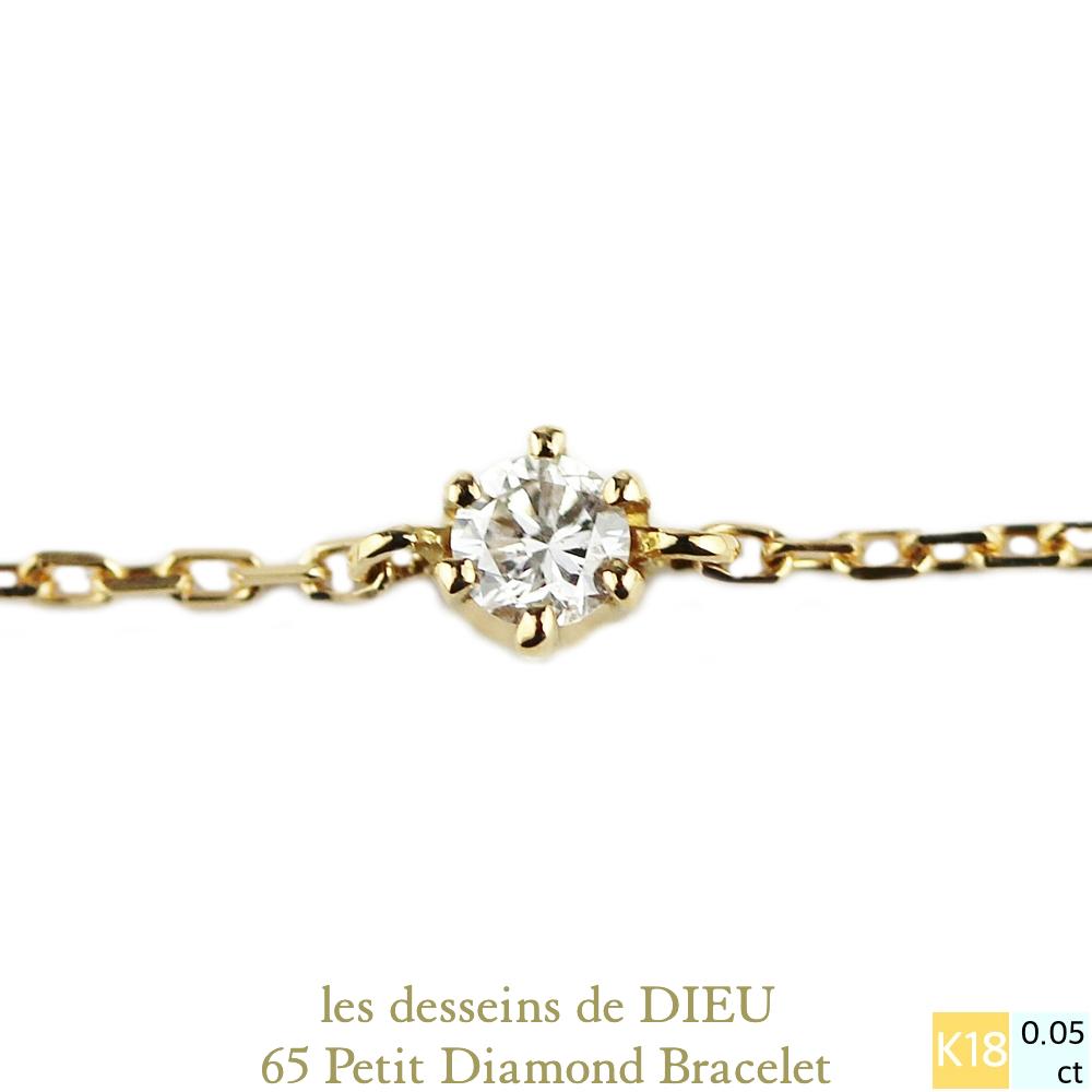 レデッサンドゥデュー 65 6本爪 一粒ダイヤモンド 華奢ブレスレット 人気ランキング プレゼント ジュエリー 18金