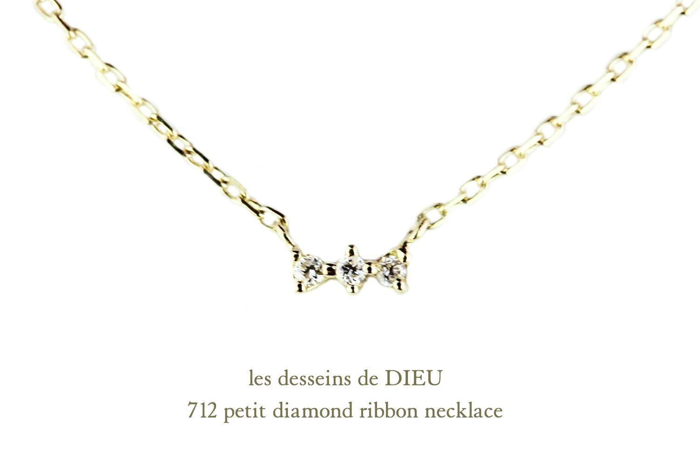 レデッサンドゥデュー 712 プチ ダイヤモンド リボン ネックレス 18金,les desseins de DIEU Petit Diamond Ribbon Necklace K18