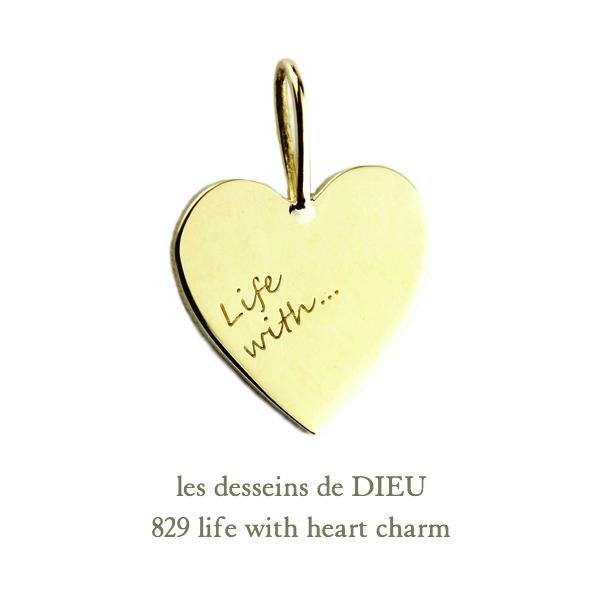 同シリーズ les desseins de DIEU 829 life with heart charm ライフ ウィズ ハート チャーム レデッサンドゥデュー