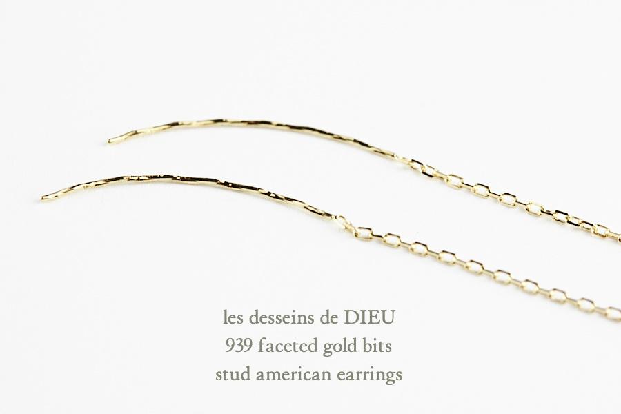 レデッサンドゥデュー 939 ファセット ゴールド ビッツ スタッド アメリカン ピアス 18金,les desseins de DIEU Faceted Gold Bits K18
