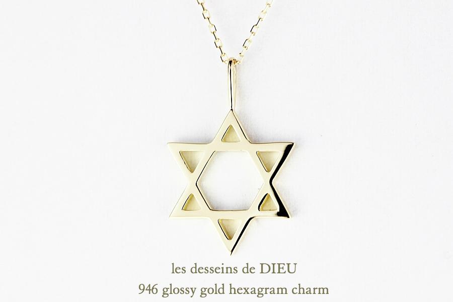 レデッサンドゥデュー 946 ヘキサグラム ロクボウセイ 六芒星 ゴールド チャーム 18金,les desseins de DIEU Hexagram Charm K18