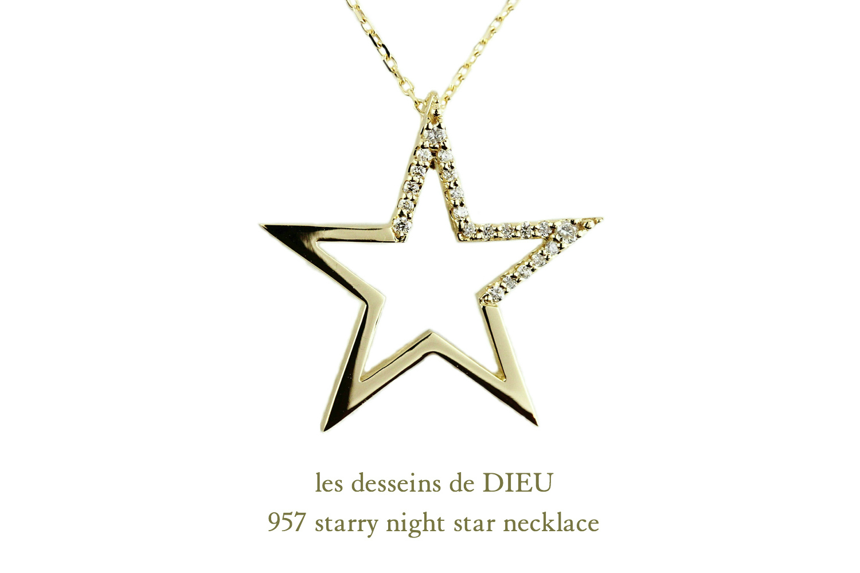 レデッサンドゥデュー 957 スターリーナイト スター ネックレス 18金,les desseins de DIEU Starry Night Star Necklace K18