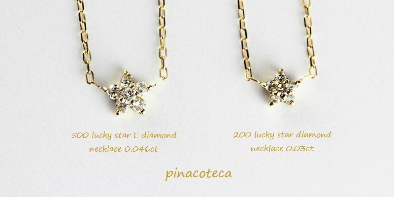 華奢 スター ダイヤモンド ネックレス サイズ比較,ゴールド,pinacoteca,ピナコテーカ