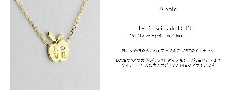 les desseins de DIEU Motif Jewelry Apple レデッサンドゥデュー モチーフ ジュエリー アップル リンゴ 意味
