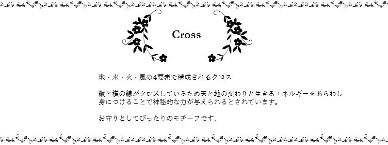 les desseins de DIEU Motif Jewelry Cross レデッサンドゥデュー モチーフ ジュエリー クロス 意味