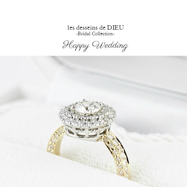 レデッサンドゥデュー 婚約指輪 エンゲージ ブライダル
