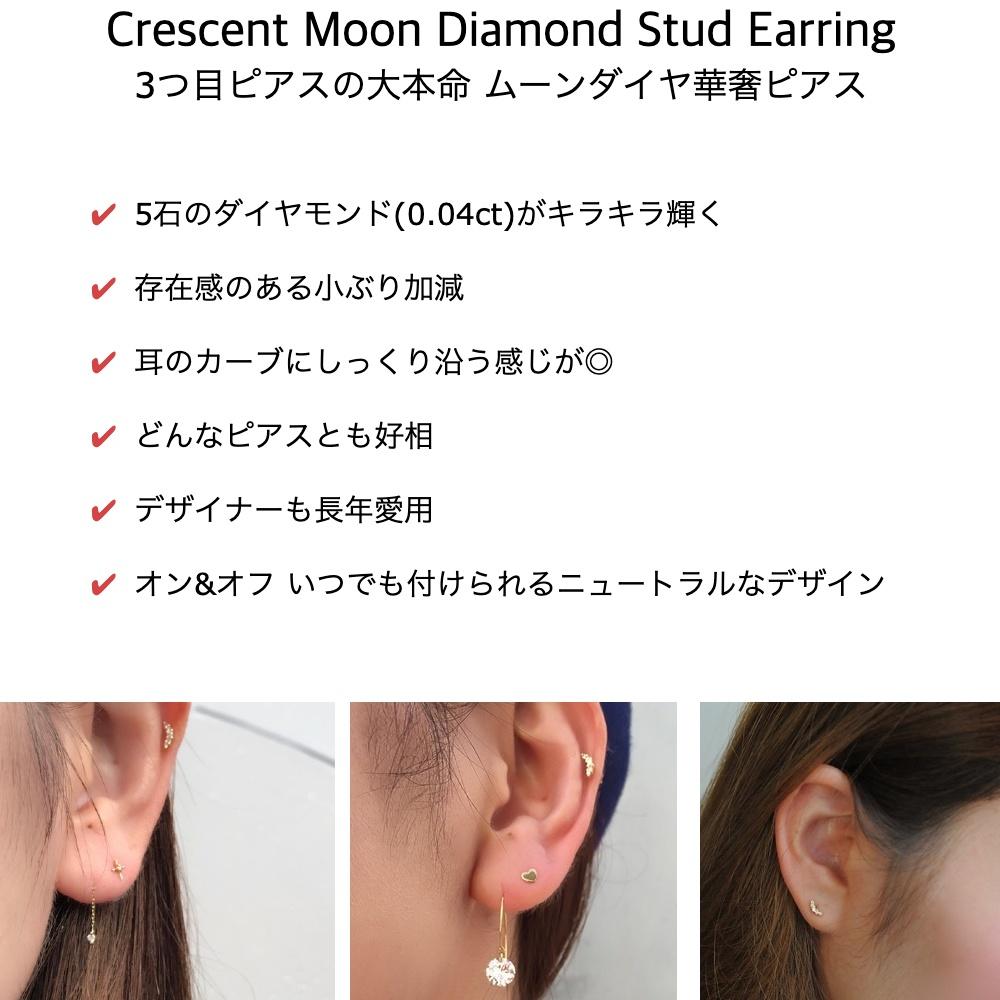 pinacoteca 222 Crescent Star Diamond Stud Earrings,華奢 ムーン 月 ダイヤモンド ピアス,K18,ピナコテーカ