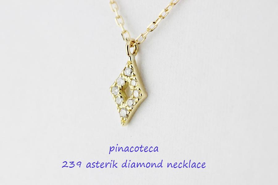 pinacoteca 239 アスタリスク ダイヤモンド ネックレス K18,ピナコテーカ Asterisk Diamond Necklace 18金 華奢ネックレス