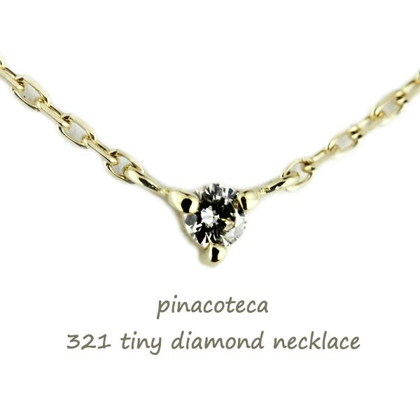 ピナコテーカ 321 タイニー 一粒ダイヤモンド 華奢ネックレス 人気ランキング プレゼント 18金
