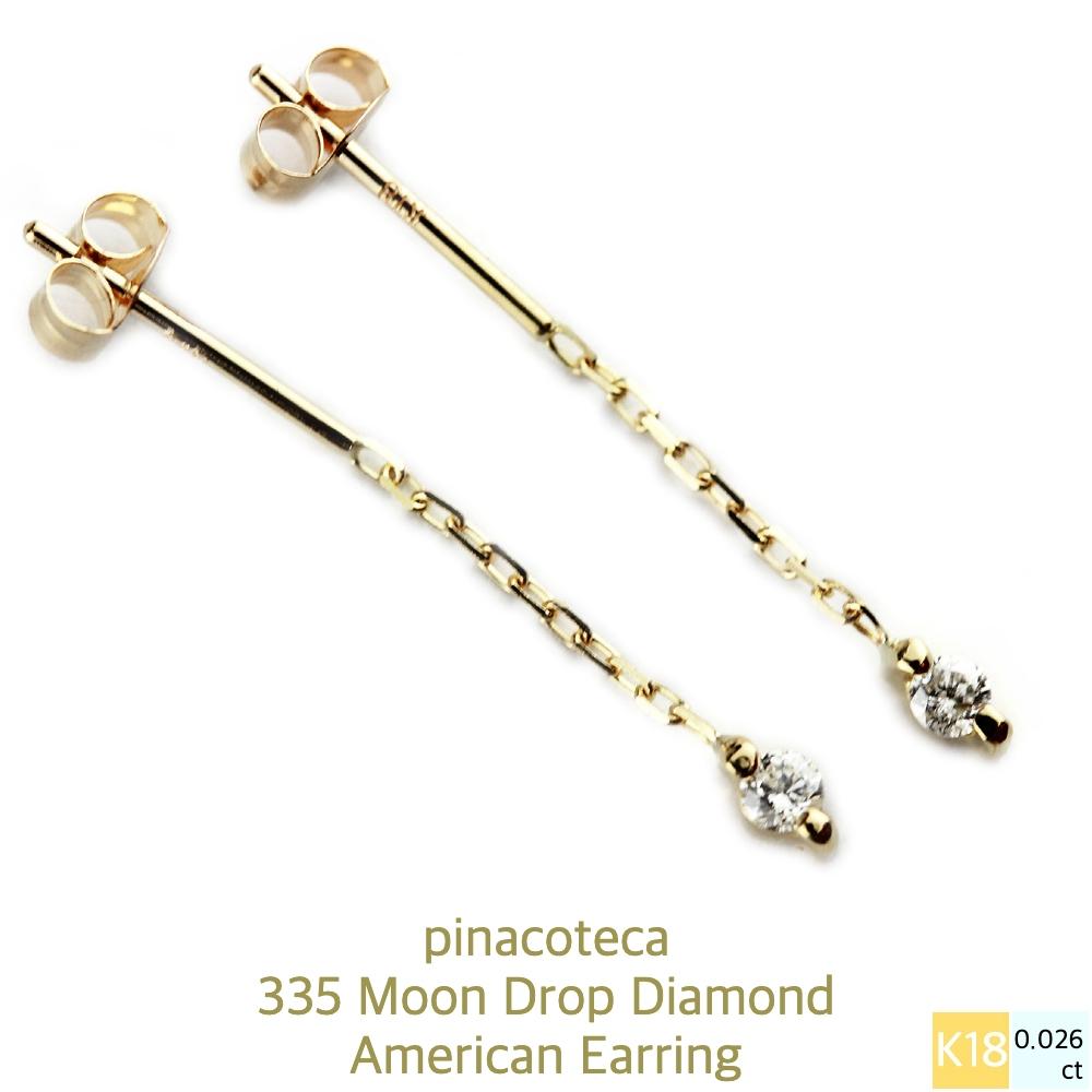 ピナコテーカ 335 ムーンドロップ 一粒ダイヤモンド 華奢ピアス 人気ランキング プレゼント 18金