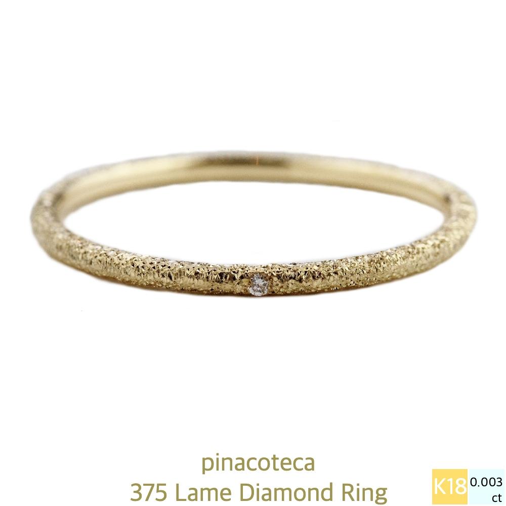 ピナコテーカ 375 ラメ ダイヤモンド 華奢リング 人気ランキング プレゼント ジュエリー 18金