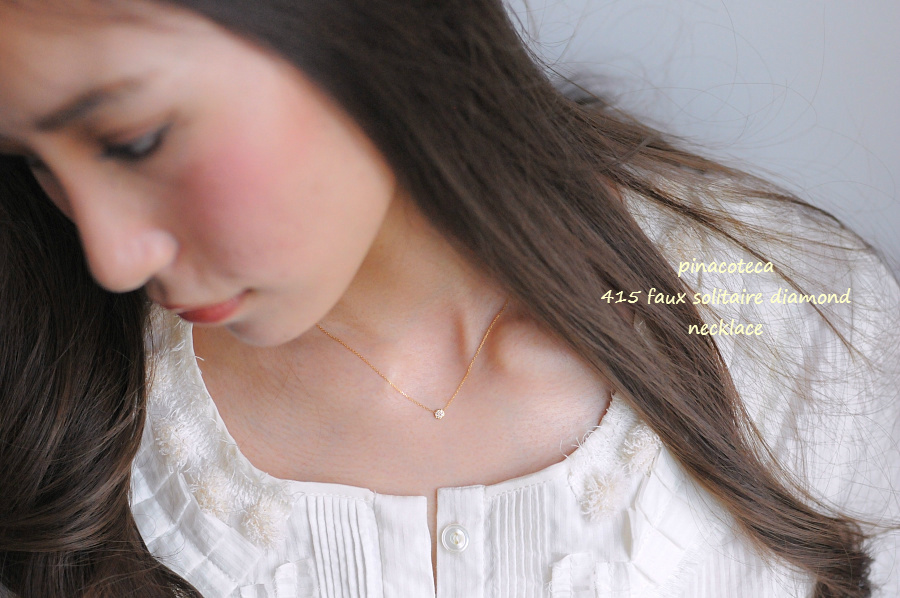 pinacoteca 415 Faux Solitaire Diamond Necklace,ピナコテーカ 一粒ダイヤ 風 華奢 ネックレス K18