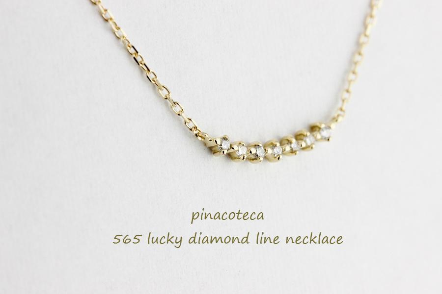 ピナコテーカ 565 ラッキー ダイヤモンド ライン 横並び 華奢ネックレス 18金,pinacoteca Lucky Diamond Line Necklace K18