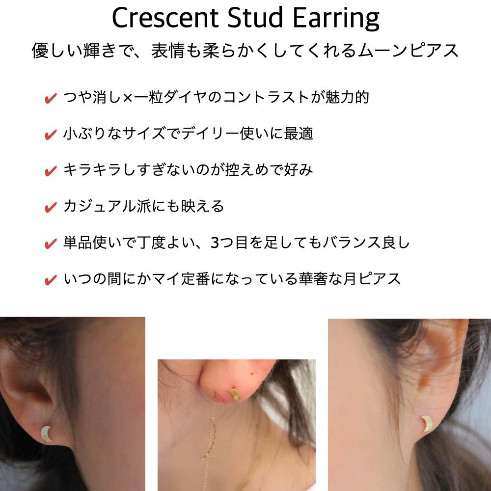 pinacoteca 636 Crescent Diamond Stud Earrings K18,ピナコテーカ 月 ムーン ダイヤモンド 華奢 スタッド ピアス 18金