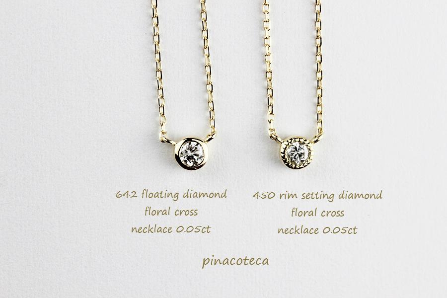 ピナコテーカ 642 フローティング 一粒ダイヤモンド フローラル クロス ネックレス 18金,pinacoteca Floating Diamond Necklace K18